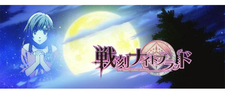 Anime Blog Sengoku Night Blood Articles World Wide Web The