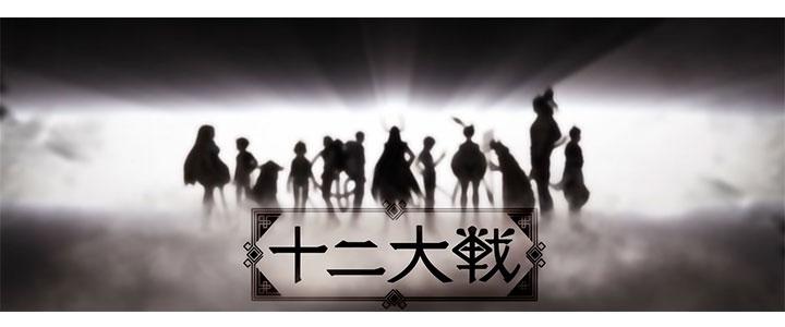 Anime Blog Juni Taisen Zodiac War Articles World Wide Web